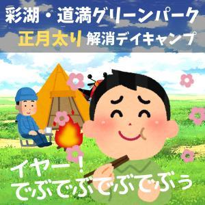 【拉麺ツーリング】糖質カット坦々麺で正月太りを解消 in 彩湖・道満グリーンパーク