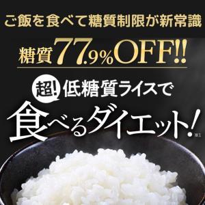 【TRICE】奇跡のコメは糖質77.9%カット 糖質制限でもご飯が食べられるようになった!