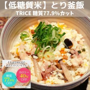 【低糖質米】TRICEの「とり釜飯」が絶品で食べ過ぎ注意!糖質77.9%カット