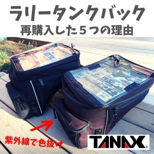 【TANAX】セロー250にも似合うラリータンクバックをリピートした5つの理由|MFK-180