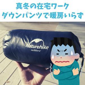 【在宅ワーク】ネイチャーハイクのダウンパンツで暖房いらず|6,000円未満はコスパ最強!