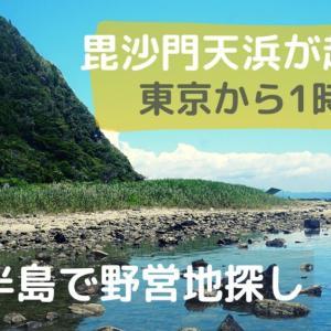 【野営】三浦半島の毘沙門天浜が穴場!東京から1時間半でアクセス可能!|無料キャンプ地