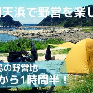 【三浦半島】毘沙門天浜で野営を楽しもう【DAY1】