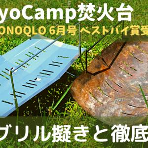 【Tokyo Camp焚火台】ピコグリル398擬きと徹底比較!