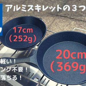 【焚火調理】コーナンアルミスキレットを勧める3つの魅力
