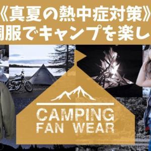 【ベスト空調服】真夏の熱中症対策をしてキャンプを楽しもう!