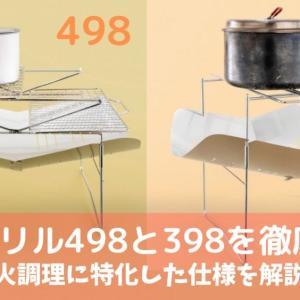 【新作】ピコグリル498と398を徹底比較したら焚火調理に特化してた!