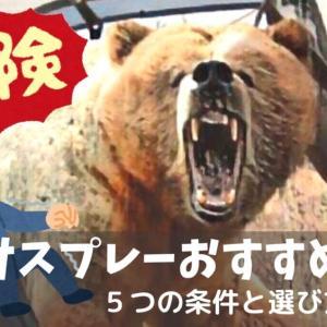 【2021年】熊よけスプレーおすすめ3選|5つの条件と選び方を解説!