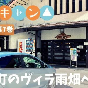 【ゆるキャン△】早川町のヴィラ雨畑へ再訪|コミック第7巻に登場