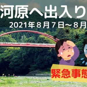 【悲報】飯能河原が緊急事態措置でキャンプ禁止!|8月7日〜8月31日迄