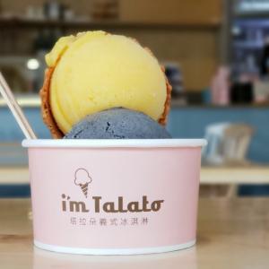 台中の美味しい方程式 - I'm Talato -