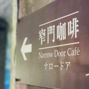 そのお店にたどり着くには、細い路地を抜けなければならない - 窄門咖啡 -