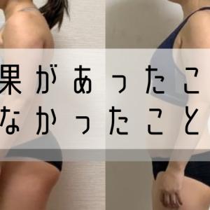 【-5.4kg】60kg女のダイエット効果があったこと・なかったことまとめ【ウエスト-6cm】
