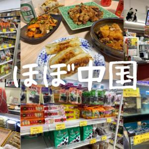 池袋の友誼食府は日本に居ながら中国旅行体験ができる場所だった【購入品やカードでの支払い方法】