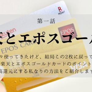 年会費無料のクレジットカードならエポスゴールドカードと楽天カード併用が管理しやすく還元率良くておすすめ