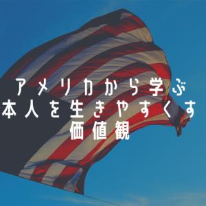 アメリカに3年半住んで感じた日本人が生きやすくなるために学ぶべき価値観6つ