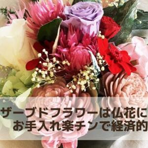 仏花が枯れるのがイヤな人必見 プリザーブドフラワーの仏花にしたらお手入れが楽で経済的です