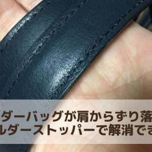 ショルダーバッグが肩からずり落ちるを1発解決 それショルダーストッパーで解消できます