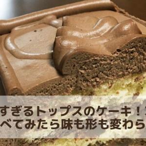 美味しすぎるトップスのケーキ!30年ぶりに食べたら味もカタチもまったく変わらず感涙