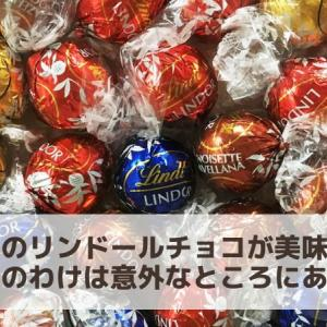リンツのリンドールチョコが美味しくない?そのわけは意外なところにあった?