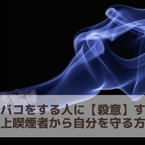 歩きタバコをする人に【殺意】すら覚える! 路上喫煙者から自分を守る方法とは
