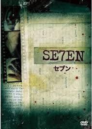 SEVEN  〜七つの大罪になぞらえた犯罪〜