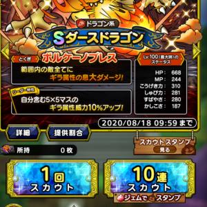 【ドラクエ タクト】セールスランキング1位!