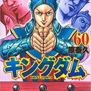 キングダム 60巻 最新刊