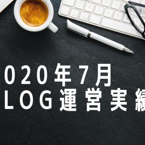 【ブログ運営報告】2020年7月のブログ運営報告(ブログ開始3ヶ月目)