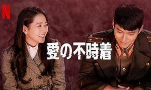 【韓流ドラマ】愛の不時着観てキットカットが食べたくなる(´ー`)