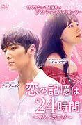「恋の記憶は24時間」最終話完食(*´▽`*)【韓国ドラマ】