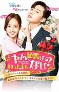 「キム秘書はいったいなぜ」パクソジュンに迫られたい( *´艸`)【韓流ドラマ】