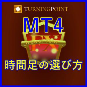 MT4 時間足の選び方