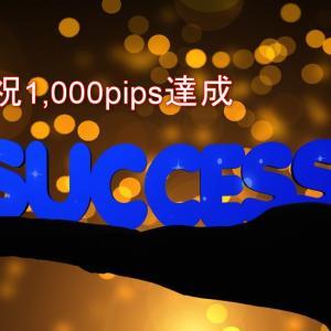 FXトレード 1,000pips達成(スクールの会員様)