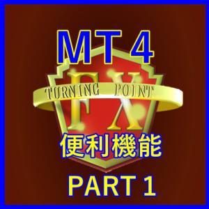 MT4の便利機能 PART1