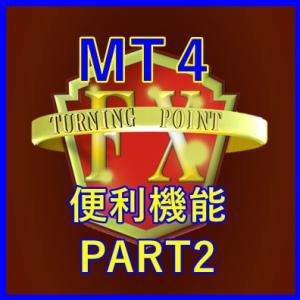 MT4の便利機能 PART2