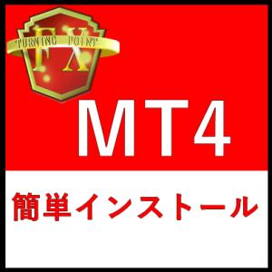 MT4 簡単インストール方法