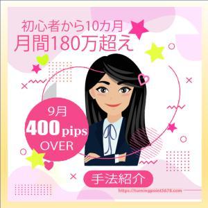 手法紹介 初心者から10カ月で 月間180万超え!!