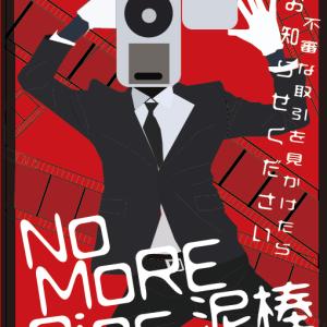 NoMORE コツコツ・ドカン FXは敵との勝負!攻撃と守りがある!!
