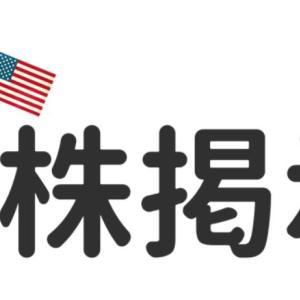 【2020年版】米国株掲示板の紹介