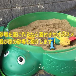 砂場を庭に作るなら蓋付きがオススメ!我が家の砂場も紹介します!
