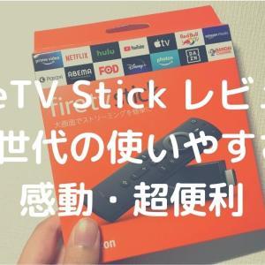 FireTV Stick レビュー 第3世代の使いやすさに感動・超便利