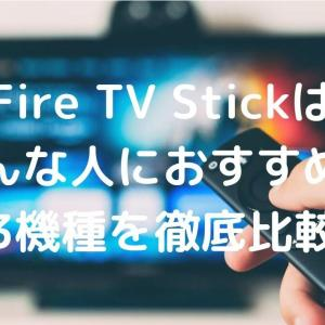 Fire TV Stickはどんな人におすすめ?3機種を徹底比較