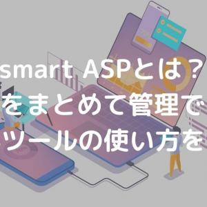 smart ASPとは?【ASPをまとめて管理できる無料ツールの使い方を解説】