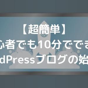 【超簡単】初心者でも10分でできるWordPressブログの始め方