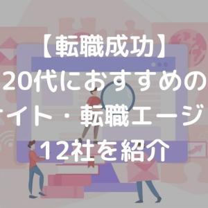 【転職成功】20代におすすめの転職サイト・転職エージェント12社を紹介