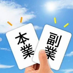 求人募集【横浜探偵事務所】時給1800円より・・・副業独立応援