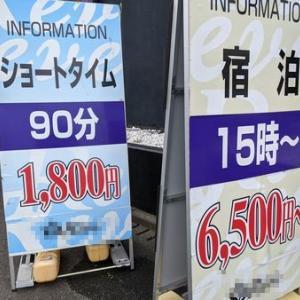 浮気調査ラブホテル1800円・・・