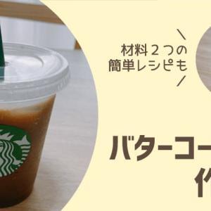 バターコーヒーの作り方!材料2つの超簡単レシピも紹介します
