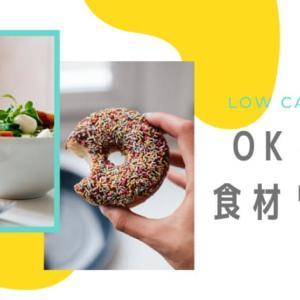 糖質制限ダイエットの食材一覧表!OK食材NG食材の見分け方も解説